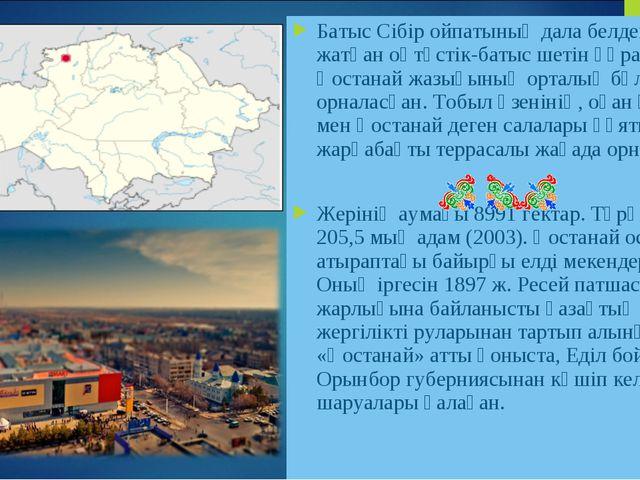 Батыс Сібір ойпатының дала белдемі алып жатқан оңтүстік-батыс шетін құрайтын...