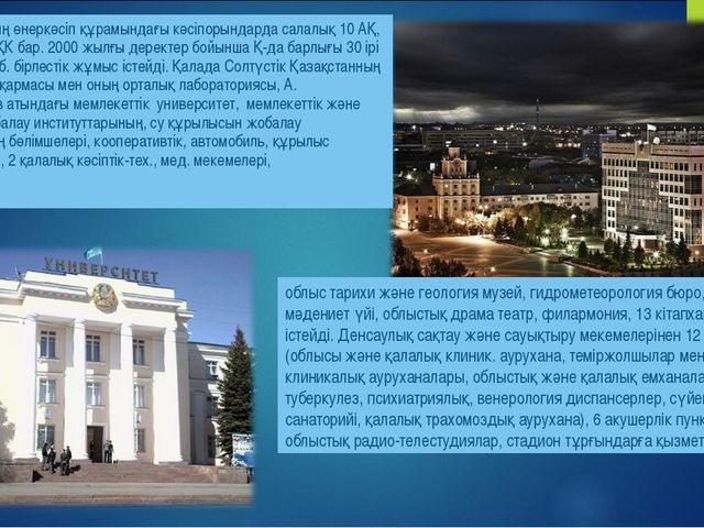 Қазір қаланың өнеркәсіп құрамындағы кәсіпорындарда салалық 10 АҚ, 9 ЖШС, 4 МҚ...