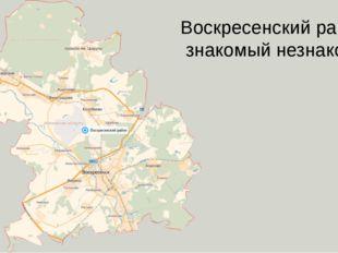 Усадьба Спасское От Воскресенска на север идёт вдоль Москвы-реки… … когда-то