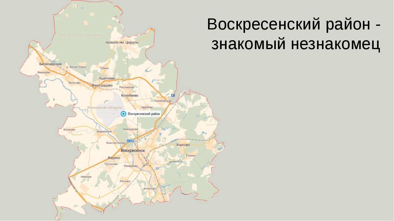 Усадьба Спасское От Воскресенска на север идёт вдоль Москвы-реки… … когда-то...