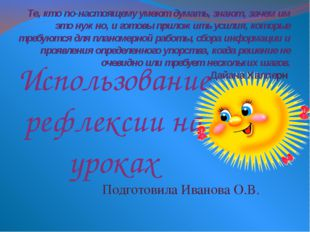Использование рефлексии на уроках Подготовила Иванова О.В. Те, кто по-настоящ