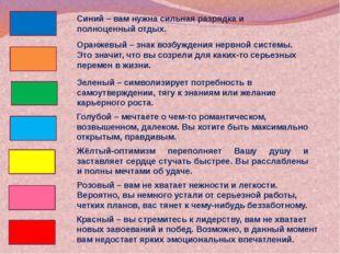 Синий – вам нужна сильная разрядка и полноценный отдых. Оранжевый – знак воз