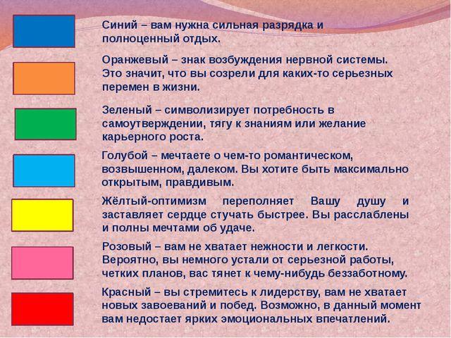 Синий – вам нужна сильная разрядка и полноценный отдых. Оранжевый – знак воз...