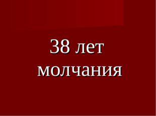 38 лет молчания
