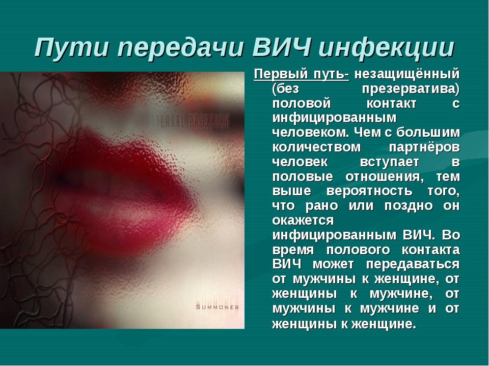 Пути передачи ВИЧ инфекции Первый путь- незащищённый (без презерватива) полов...