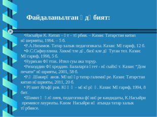 Насыйри К. Китап – әт – тәрбия. – Казан: Татарстан китап нәшерияты, 1994. – 5