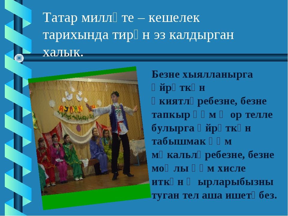 Татар милләте – кешелек тарихында тирән эз калдырган халык. Безне хыялланырга...