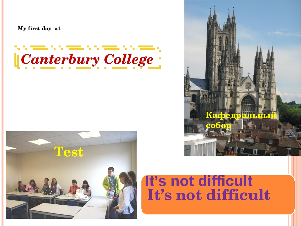 My first day at Test Кафедральный собор Canterbury College