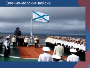 Военно-морские войска