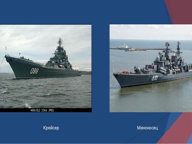 Крейсер Миноносец