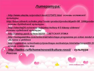 Литература: - http://www.ukazka.ru/product-book1171472.html основы исламской
