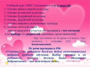 Учебный курс ОРКСЭ включает в себя 6 модулей: 1. Основы православной культур