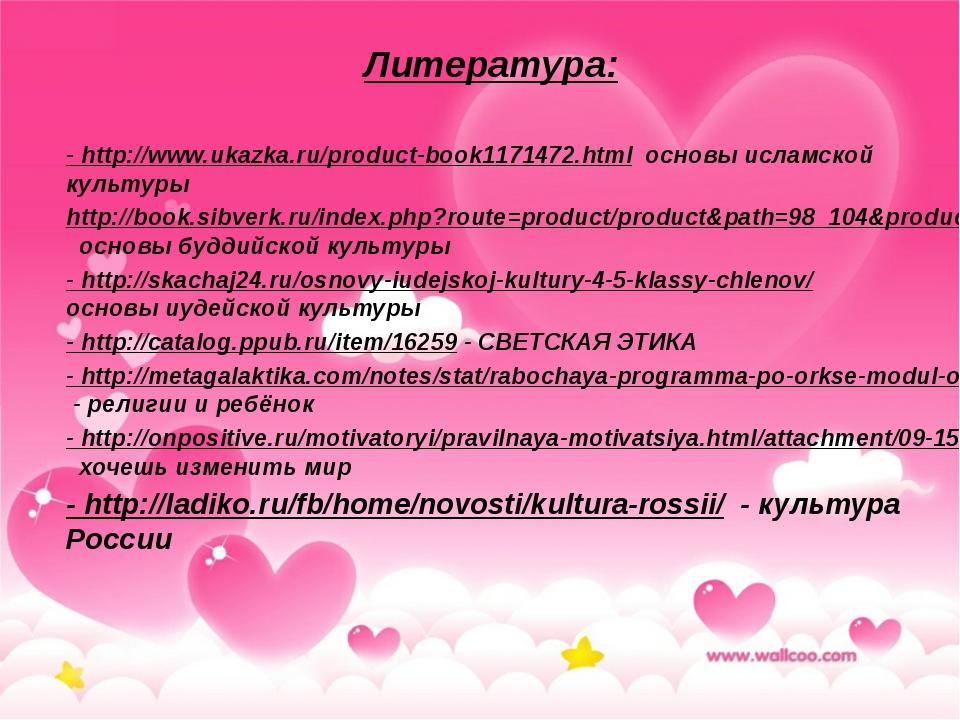 Литература: - http://www.ukazka.ru/product-book1171472.html основы исламской...