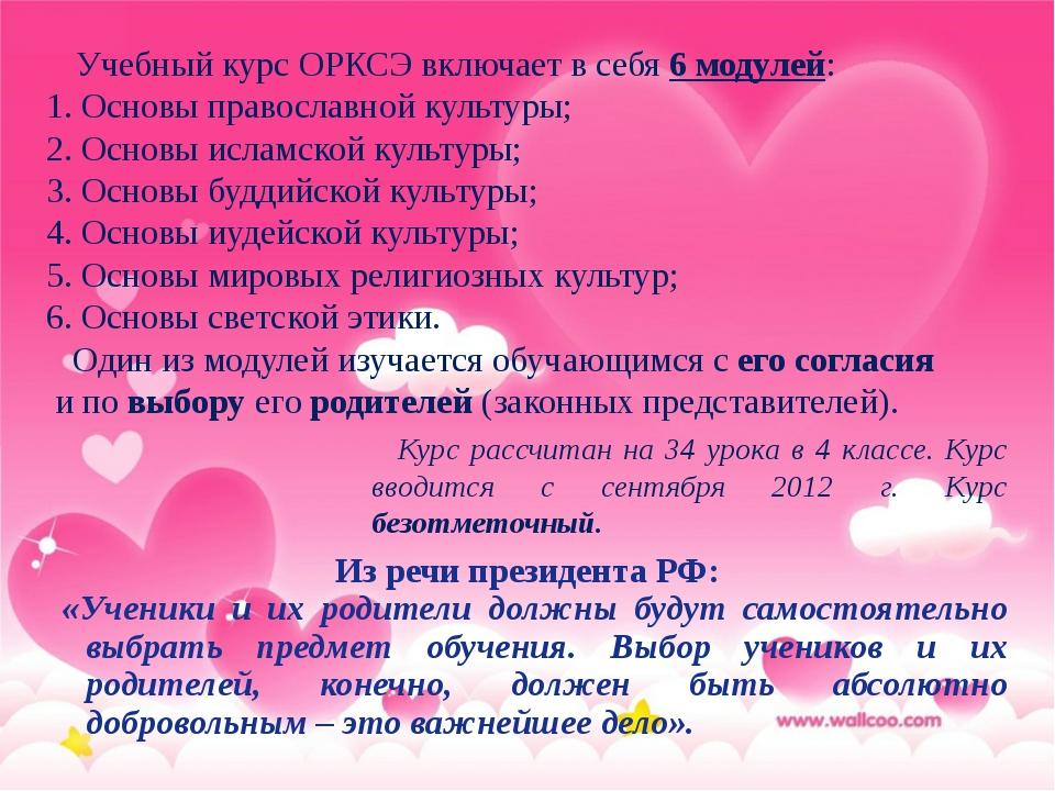 Учебный курс ОРКСЭ включает в себя 6 модулей: 1. Основы православной культур...