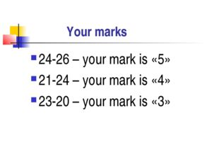 Your marks 24-26 – your mark is «5» 21-24 – your mark is «4» 23-20 – your ma