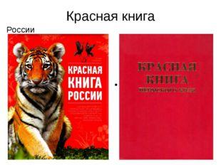 Красная книга России Пермского края
