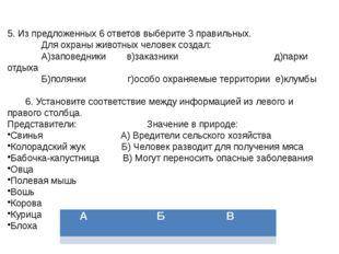 5. Из предложенных 6 ответов выберите 3 правильных. Для охраны животных челов