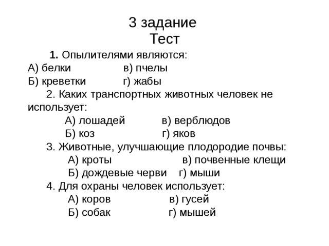 3 задание Тест 1. Опылителями являются: А) белки в) пчелы Б) креветки г) жабы...
