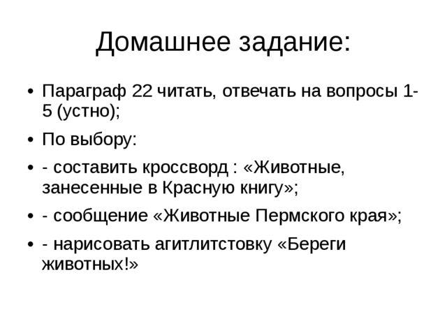 Домашнее задание: Параграф 22 читать, отвечать на вопросы 1-5 (устно); По выб...
