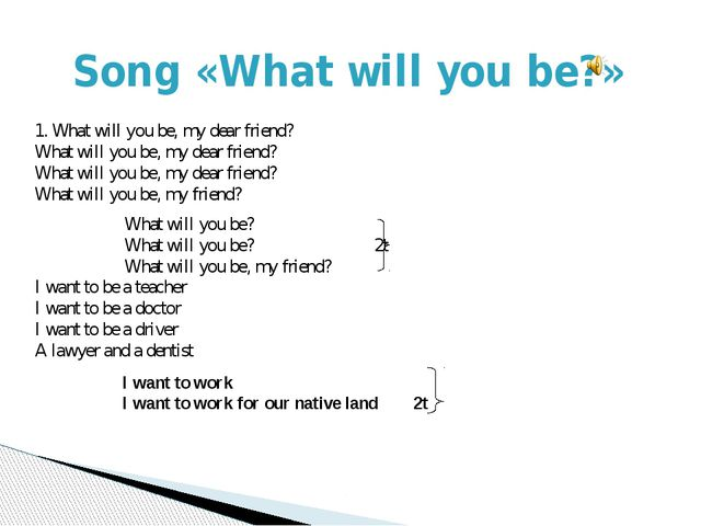 Song «What will you be?» 1. What will you be, my dear friend? What will you b...