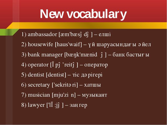 New vocabulary 1) ambassador [æm'bæsədə] – елші 2) housewife [haus'waif] – үй...