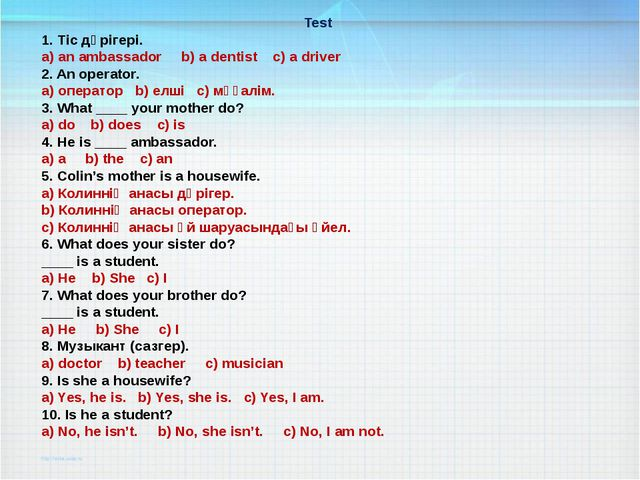 Test 1. Тіс дәрігері. a) an ambassador b) a dentist c) a driver 2. An operato...