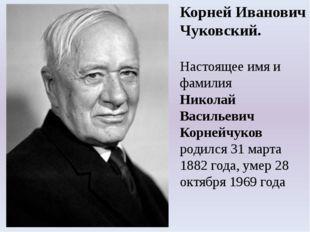 Корней Иванович Чуковский. Настоящее имя и фамилия Николай Васильевич Корнейч