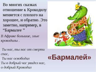 «Бармалей» Во многих сказках отношение к Крокодилу меняется с плохого на хоро