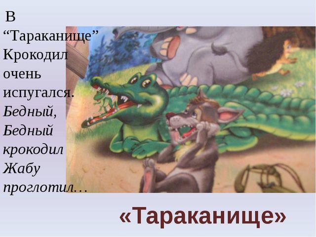 """«Тараканище» В """"Тараканище"""" Крокодил очень испугался. Бедный, Бедный крокодил..."""