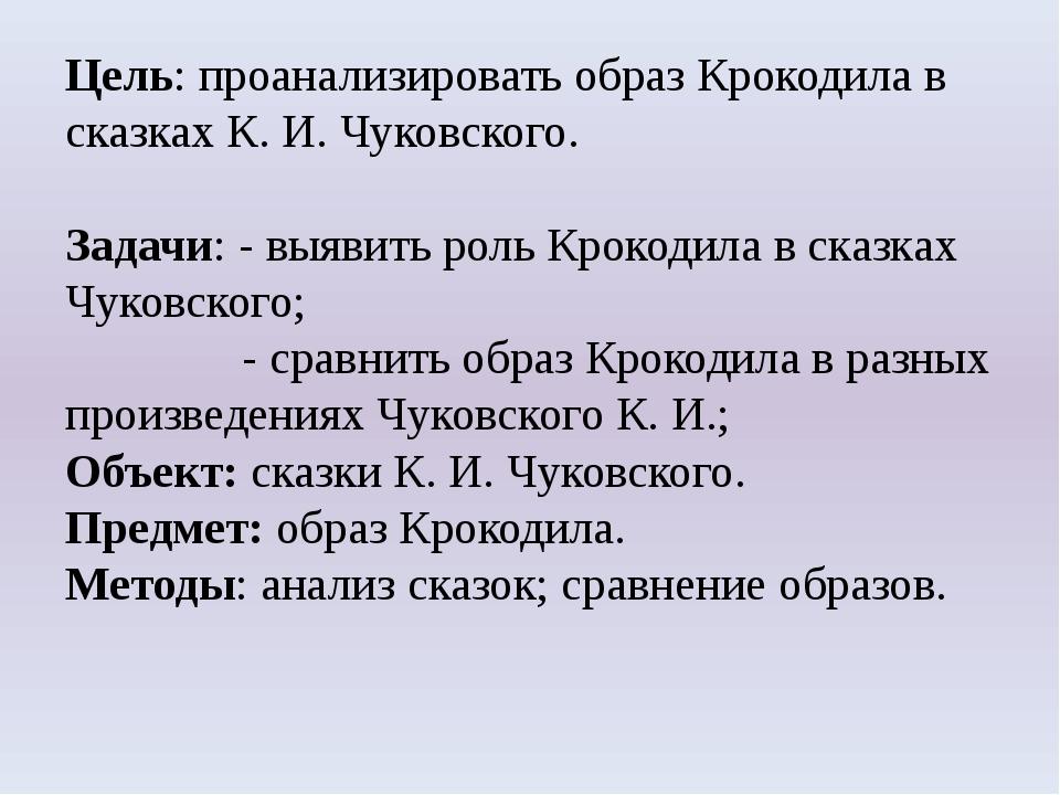 Цель: проанализировать образ Крокодила в сказках К. И. Чуковского. Задачи: -...
