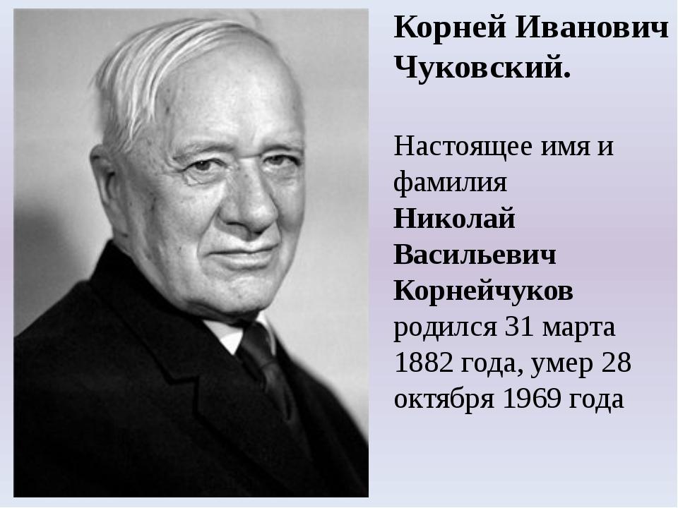 Корней Иванович Чуковский. Настоящее имя и фамилия Николай Васильевич Корнейч...