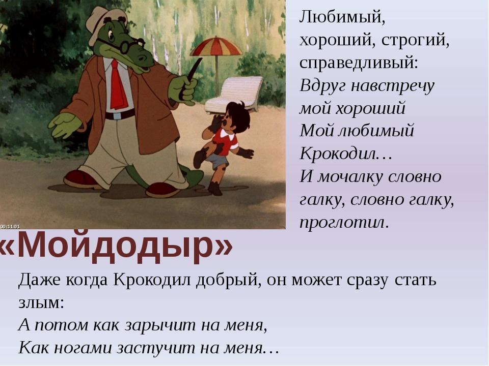 «Мойдодыр» Даже когда Крокодил добрый, он может сразу стать злым: А потом как...