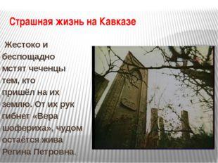 Страшная жизнь на Кавказе Жестоко и беспощадно мстят чеченцы тем, кто пришёл