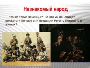 Незнакомый народ Кто же такие чеченцы? За что их ненавидят солдаты? Почему он