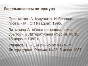 Использованная литература Приставкин А. Кукушата: Избранная проза. - М.: СП К