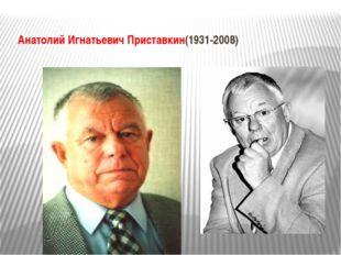 Анатолий Игнатьевич Приставкин(1931-2008)