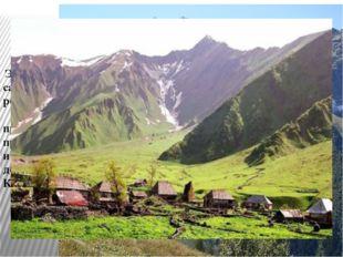 Кавказ Что же это такое? Почему весь детдом говорит о нём? Почему вдруг туда