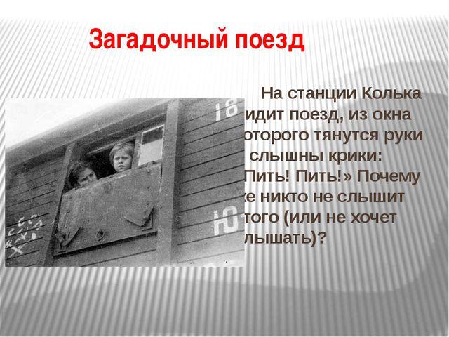 Загадочный поезд На станции Колька видит поезд, из окна которого тянутся руки...