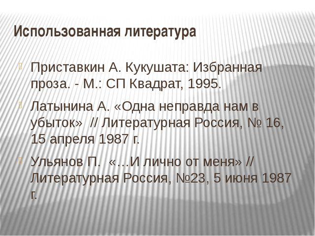 Использованная литература Приставкин А. Кукушата: Избранная проза. - М.: СП К...