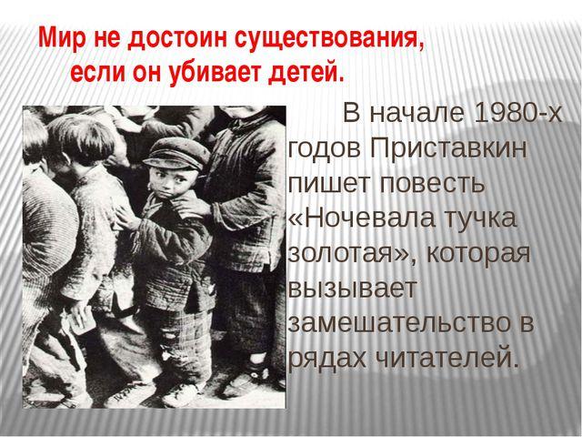 Мир не достоин существования, если он убивает детей. В начале 1980-х годов Пр...