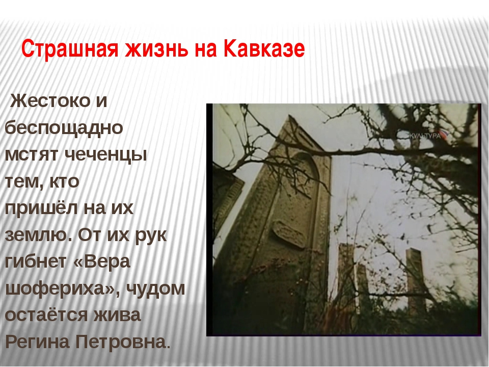 Страшная жизнь на Кавказе Жестоко и беспощадно мстят чеченцы тем, кто пришёл...