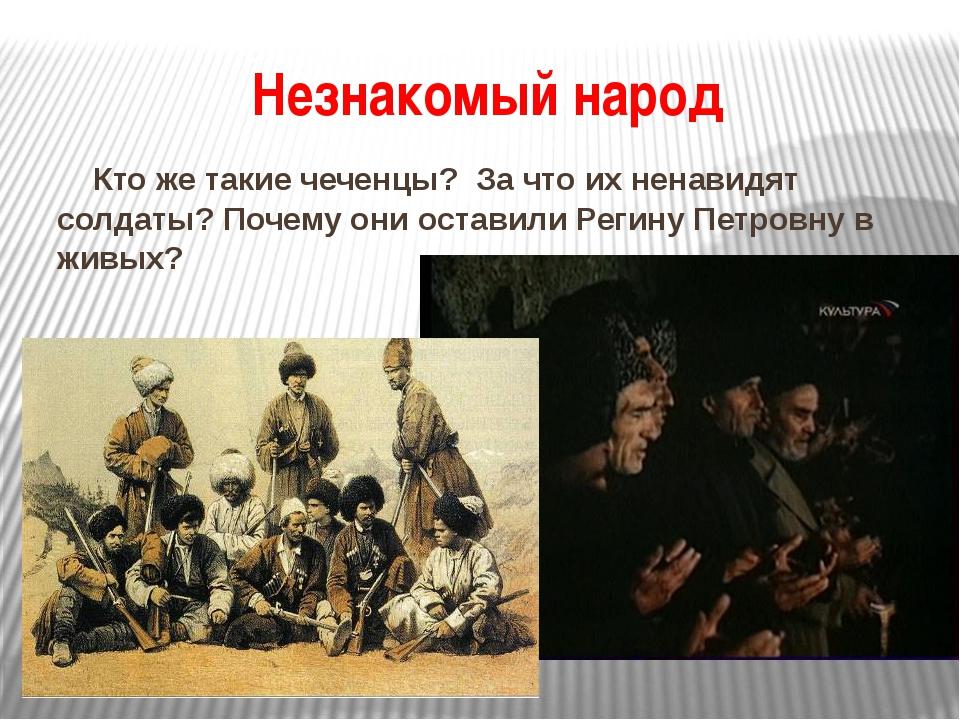 Незнакомый народ Кто же такие чеченцы? За что их ненавидят солдаты? Почему он...