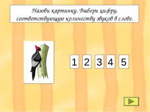 Назови картинку. Выбери цифру, соответствующую количеству звуков в слове. 1 2