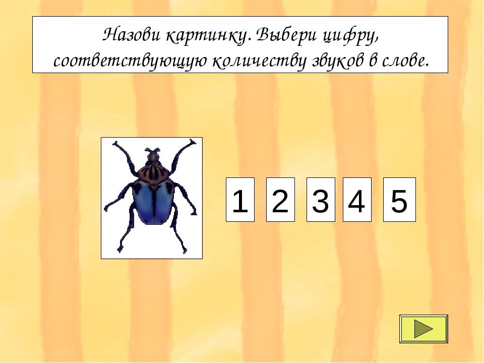 Назови картинку. Выбери цифру, соответствующую количеству звуков в слове. 1 2...