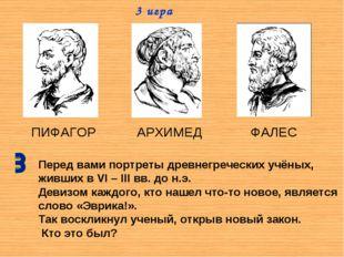 ПИФАГОР АРХИМЕД ФАЛЕС Перед вами портреты древнегреческих учёных, живших в V