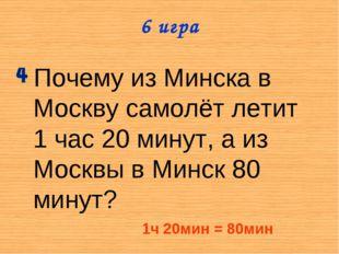 Почему из Минска в Москву самолёт летит 1 час 20 минут, а из Москвы в Минск 8