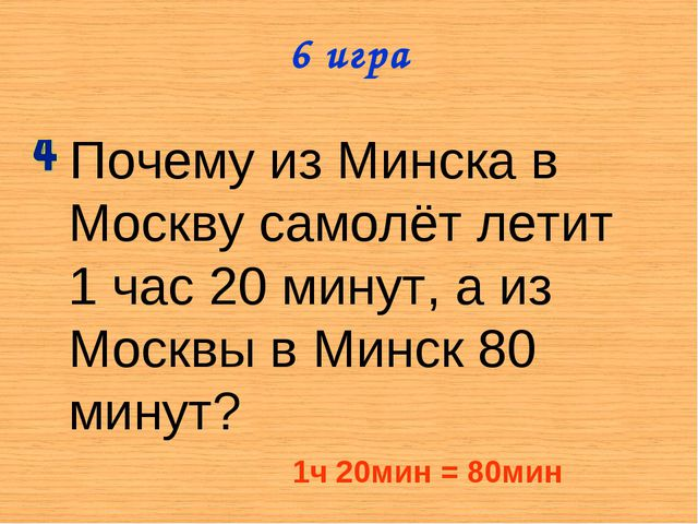 Почему из Минска в Москву самолёт летит 1 час 20 минут, а из Москвы в Минск 8...