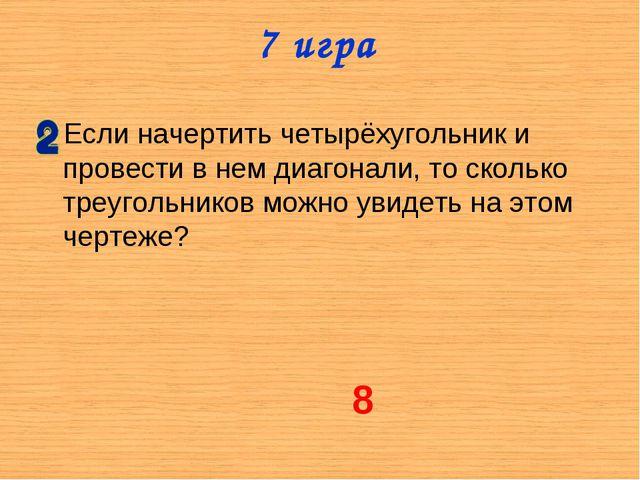 8 Если начертить четырёхугольник и провести в нем диагонали, то сколько треуг...