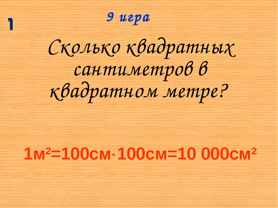 Сколько квадратных сантиметров в квадратном метре? 9 игра 1м2=100см100см=10...