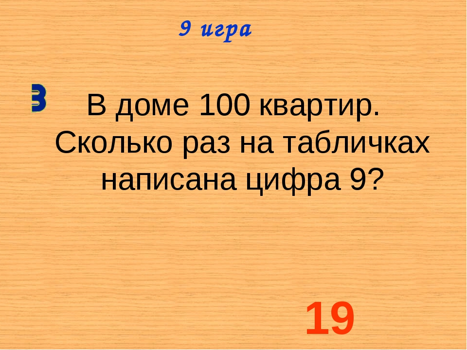 В доме 100 квартир. Сколько раз на табличках написана цифра 9? 9 игра 19